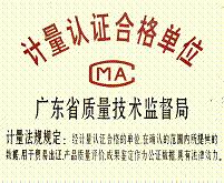 广州空气水质检测监督局
